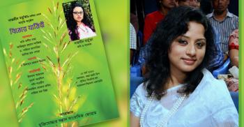 নাজমীন মর্তুজা'র একক কবিতা নিয়ে আবৃত্তি অনুষ্ঠান ১০ মার্চ