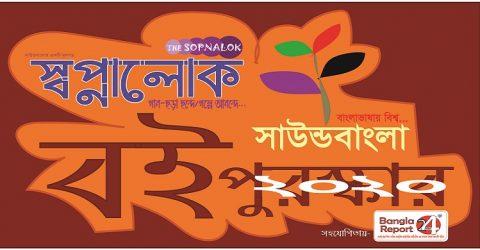 স্বপ্নালোক-সাউন্ডবাংলা পুরস্কারের জন্য বই পাঠানোর সময় বৃদ্ধি