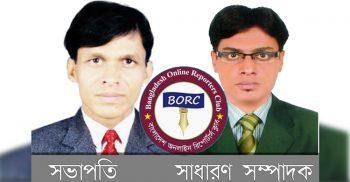 বাংলাদেশ অনলাইন রিপোর্টার্স ক্লাব (BORC)'র পুর্নাঙ্গ কেন্দ্রীয় কমিটি গঠন