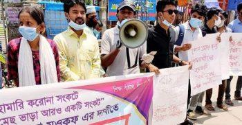 কুমিল্লায় মেস ভাড়া মওকুফের প্রজ্ঞাপন দাবিতে শিক্ষার্থীদের মানববন্ধন