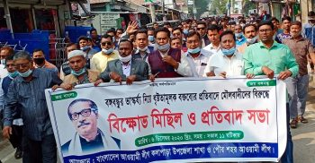 United Commercial Bank Limited inaugurates 204th Jhalakathi Branch